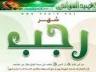 Download Buku; Keutamaan Bulan Rajab, 20 Hadits Seputar Bulan Rajab dan Keutamaan Shaum Rajab