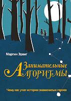 книга Мартина Эрвига «Занимательные алгоритмы: чему нас учат истории знаменитых героев»