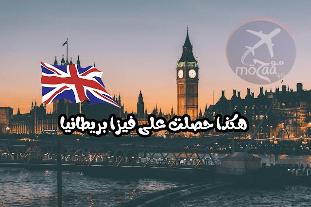 هكذا حصلت على تأشيرة بريطانيا و انا طالب جامعي