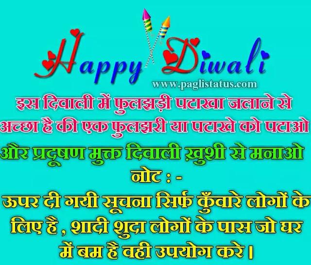 Happy Diwali Attitude Status दिवाली हिंदी स्टेटस