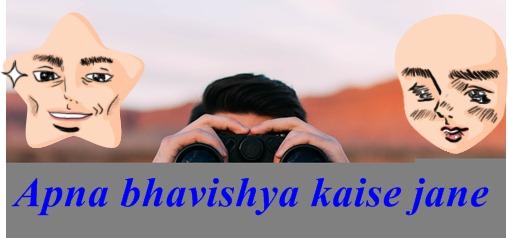 bhavishya,kaise,me,hindi