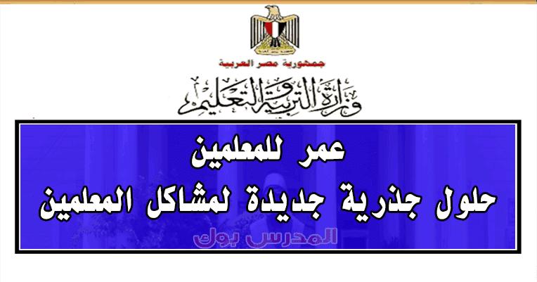 عمر حلول جذرية جديدة لمشاكل المعلمين