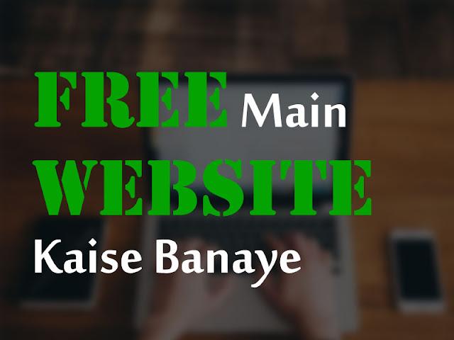 Free Main Websie Kaise Banaye