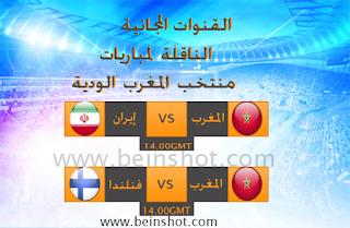 القنوات المجانية الناقلة لمباريات منتخب المغرب الودية
