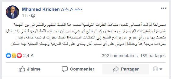 محمد كريشان : أعصابي لم تعد تتحمل مشاهدة القنوات التونسية