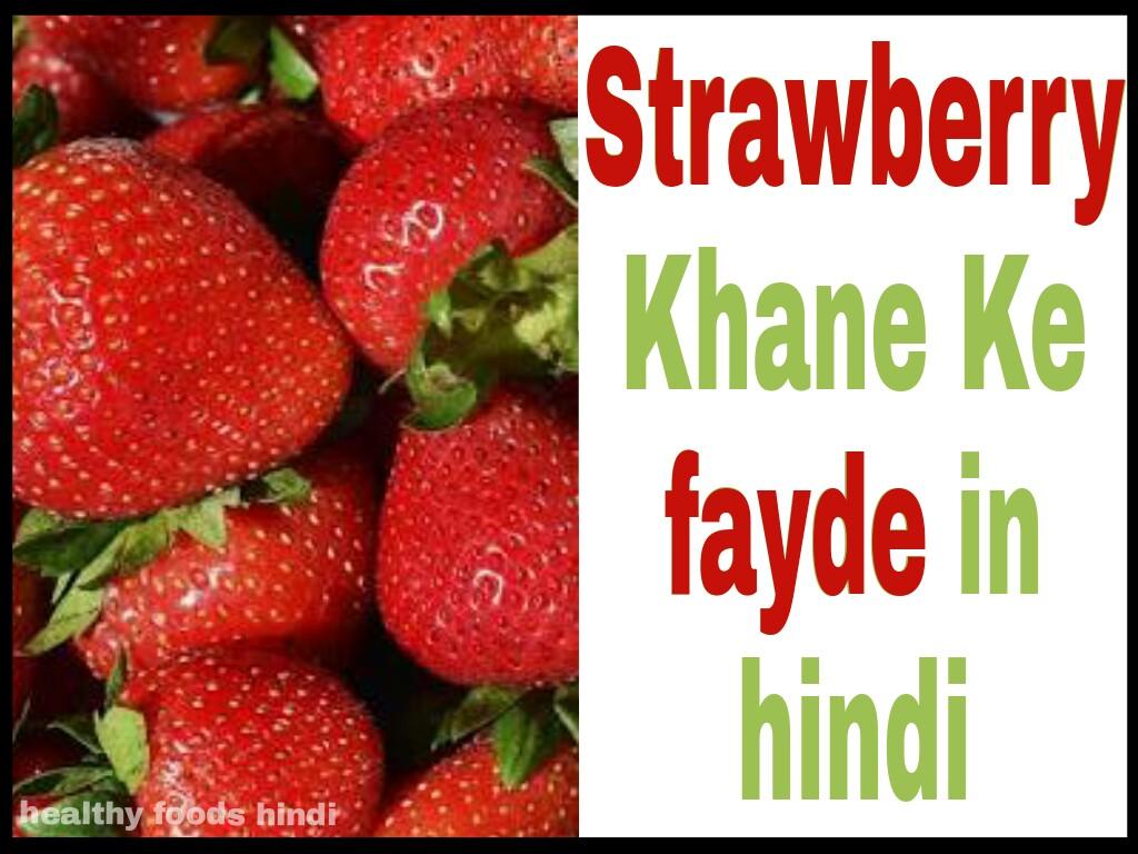 Strawberry Khane Ke fayde in hindi ( Strawberry benefits in