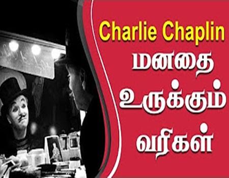 Charlie Chaplin Emotional Lines | IBC Tamil Tv