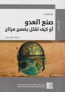 حمل كتاب صنع العدو، أو كيف تقتل بضمير مرتاح ـ بيار كونيسا