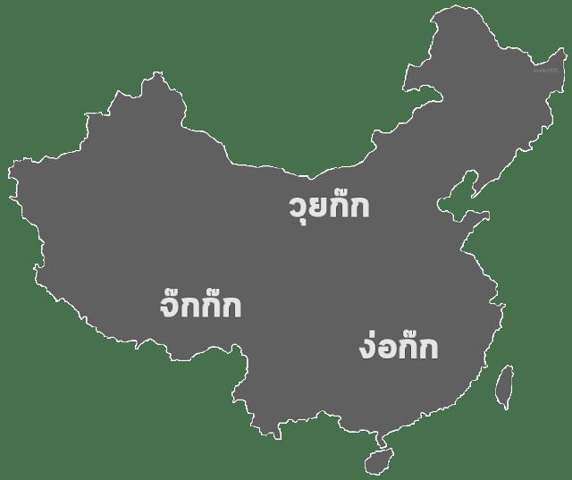 แผนที่เมืองจีนสมัย สามก๊ก