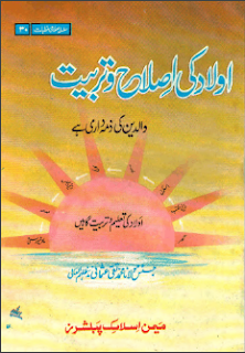 Islamic Urdu Books Aolad Ki Tarbiat Eslah