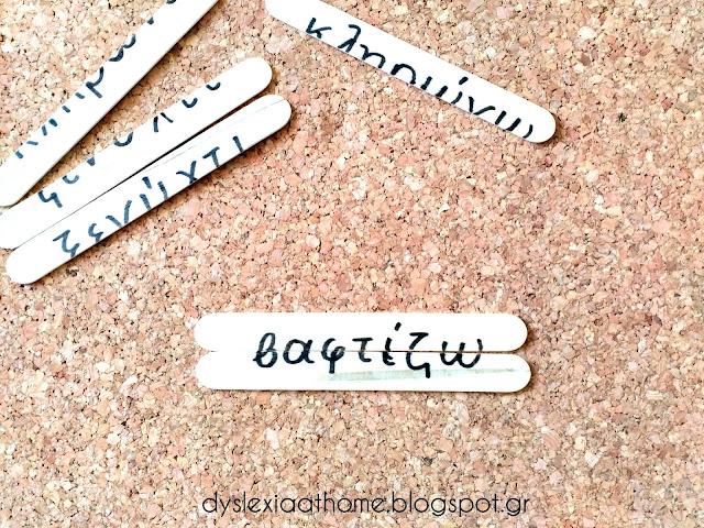 παζλ, λέξεις, ανάγνωση, δυσλεξία