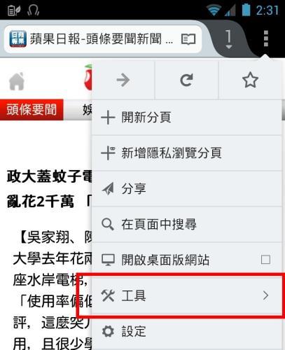 臺中2B月臺: Firefox for Android:將網頁轉成PDF或圖檔