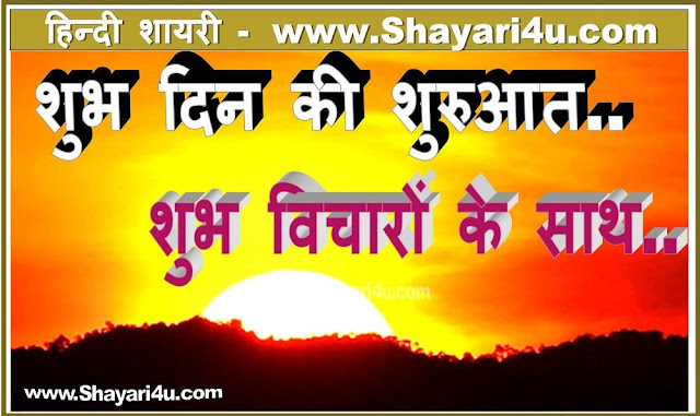 Morning Messages in Hindi