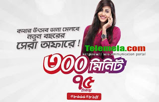 Robi New year minute bundle offer 2017