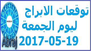 توقعات الابراج ليوم الجمعة 19-05-2017