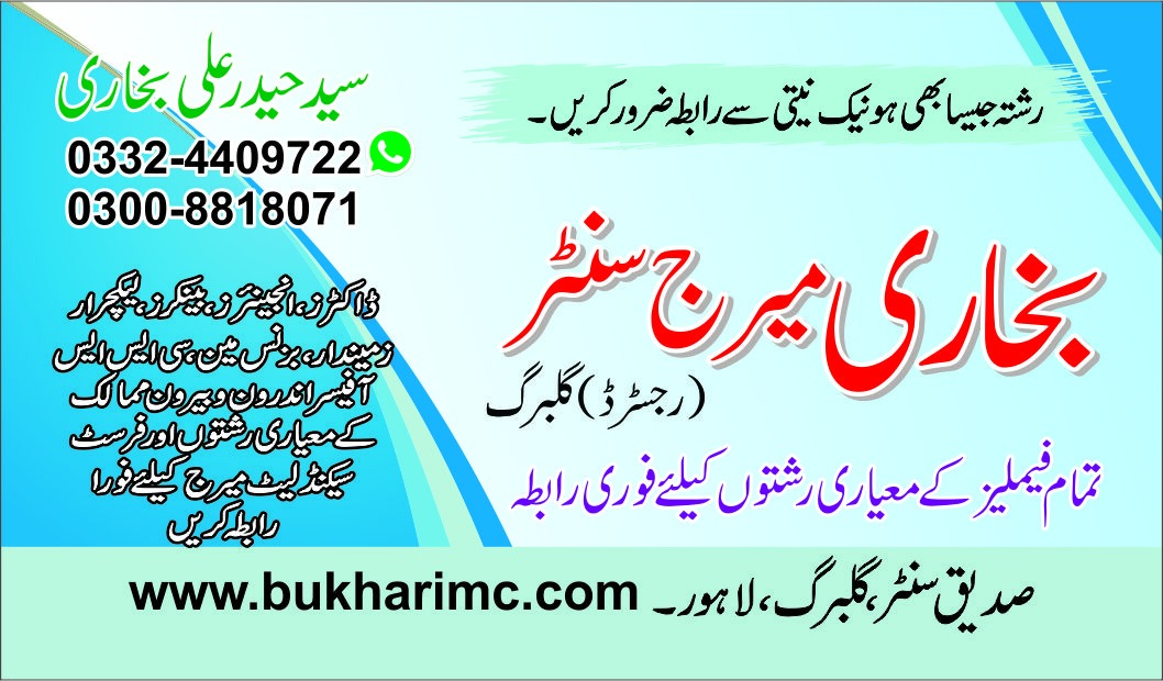 zaroorat rishta in Kasur ~ BUKHARI MARRIAGE CENTER