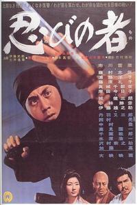 Watch Ninja 1 Online Free in HD