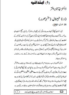 Urdu Sex Books ( Adult )