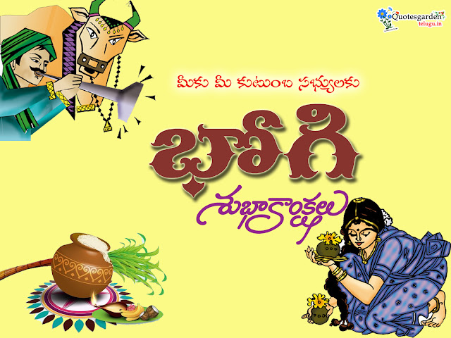 Happy Bhogi 2018 telugu wishes online greeting cards
