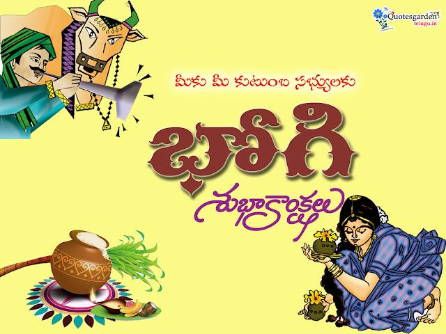 Happy Bhogi 2018 telugu wishes online greeting cards