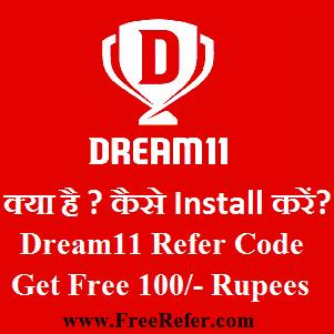 [Free 100 रुपए] Dream11 Kya Hai - Dream11 Kaise Download Kare