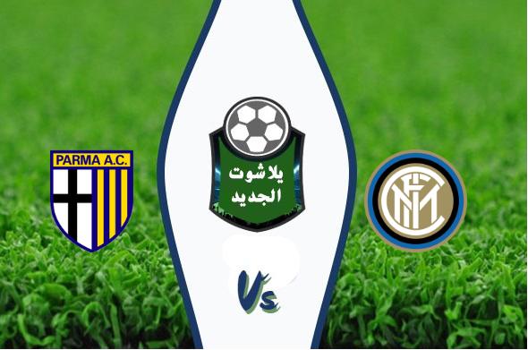نتيجة مباراة انتر ميلان وبارما اليوم 26-10-2019 الدوري الايطالي