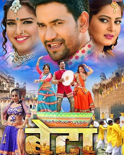 Beta Bhojpuri Movie