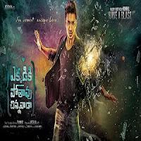 Ekkadiki Pothavu Chinnavada (2016) Songs Free Download