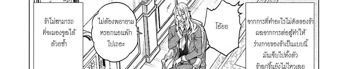 อ่านการ์ตูน Henkyou no Roukishi - Bard Loen ตอนที่ 7 หน้าที่ 62
