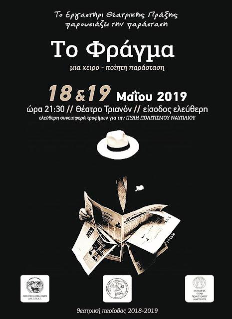 """""""Το Φράγμα"""": Μια χειρο-ποίητη παράσταση στο θέατρο Τριανόν στο Ναύπλιο"""
