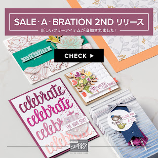 http://su-media.s3.amazonaws.com/media/catalogs/Sale-A-Bration%202018/2nd%20Release/20180216_SAB18-2_jp-JP.pdf