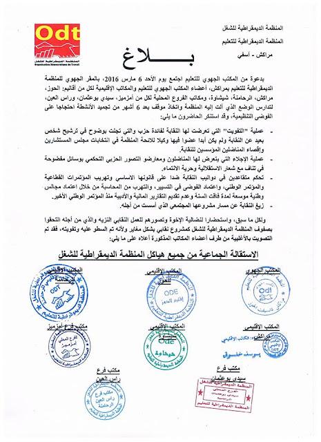 جهة مراكش اسفي:بلاغ استقالة جماعية من كل هياكل المنظمة الديموقراطية للشغل
