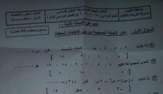 تحميل ورقة امتحان الجبر محافظة الفيوم للصف الثالث الاعدادى الترم الاول