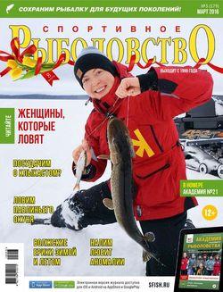 Читать онлайн журнал<br>Спортивное рыболовство (№3 2016)<br>или скачать журнал бесплатно
