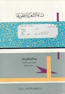 حمل كتاب نشأة الأشعرية وتطورها - جلال محمد عبد الحميد موسى