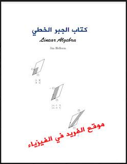 كتاب الجبر الخطي مع كتاب الحلول للتمارين Algebra Lenear pdf، كتاب الخطي 1 مع حل التمارين، Jim Hefferon حلول تمارين الجبر الخطي 1 في الرياضيات