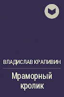 http://bookmix-2011.blogspot.ru/search/label/%D0%9C%D1%80%D0%B0%D0%BC%D0%BE%D1%80%D0%BD%D1%8B%D0%B9%20%D0%BA%D1%80%D0%BE%D0%BB%D0%B8%D0%BA