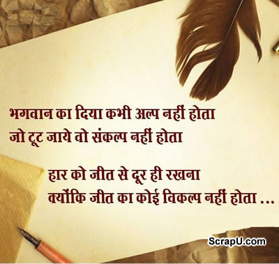 Motivational Shayari Pictures