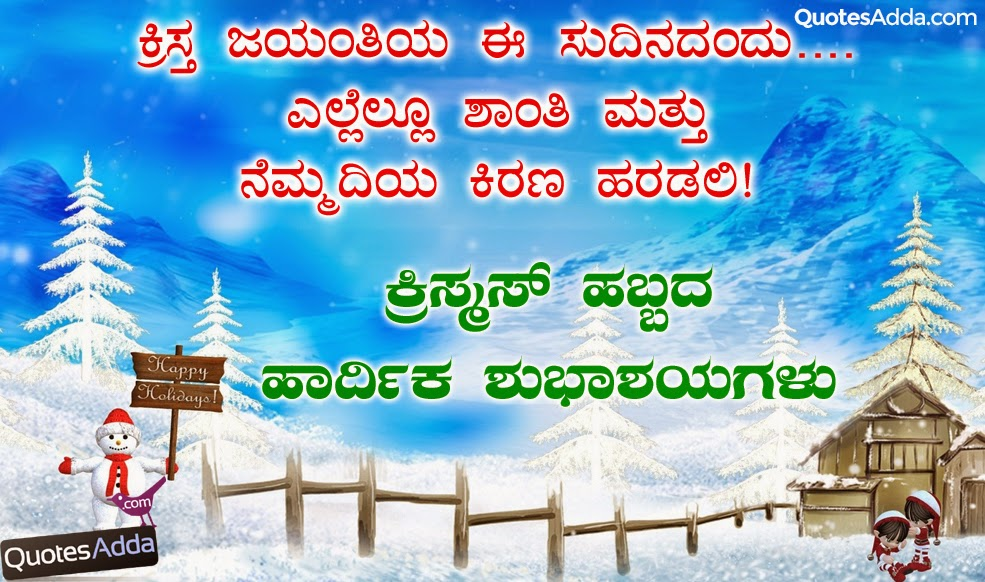 happy christmas quotes and greetings in kannada language quotesaddacom telugu quotes