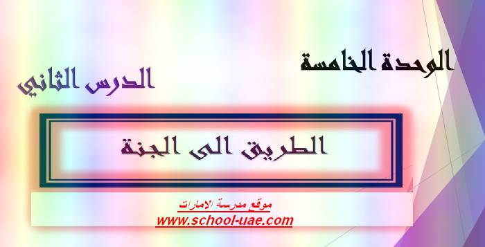 حل درس الطريق الى الجنة مادة التربية الاسلامية للصف الخامس الفصل الثالث 2019 - مناهج الامارات