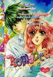 ขายการ์ตูนออนไลน์ Romance เล่ม 268
