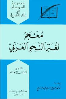 حمل كتاب معجم لغة النحو العربي - أنطوان الدحداح