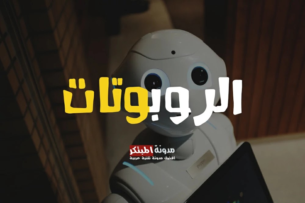 ما هي الروبوتات ؟