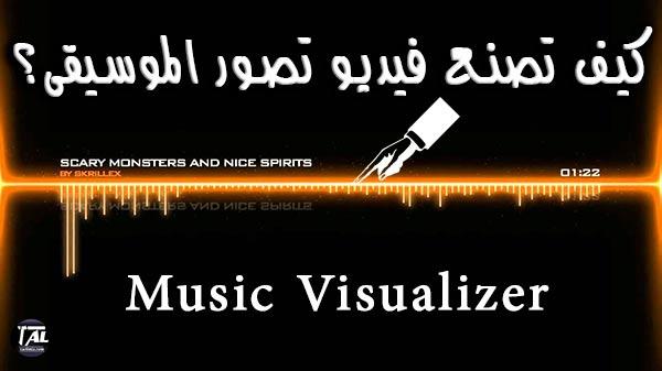 كيف تصنع فيديو تصور الموسيقى؟ | Music Visualizer  |  مشاريع أفترأفكت