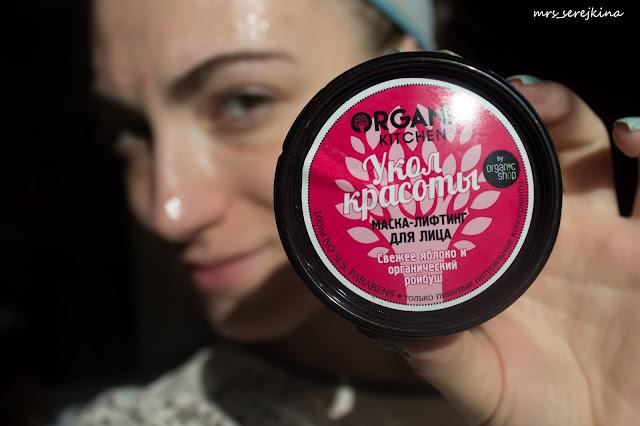 Organic Kitchen Маска-лифтинг для лица  Укол красоты
