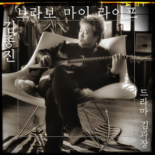 Lyric : Kim Jong Jin - Bravo My Life (OST. Chief Kim)
