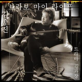 Chord : Kim Jong Jin - Bravo My Life (OST. Chief Kim)
