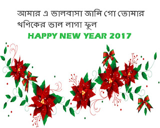 free download happy new year greetings cards wishes in bengali hd photos images 2017 for facebook whatsapp bengali bangla