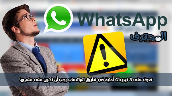 تعرف على 3 تهديدات أمنية في تطبيق الواتساب يجب أن تكون على علم بها