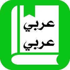 معجم,اهم,مصطلحات,ادبية,كتّاب,المبتدئين,قاموس,عربي,عربي